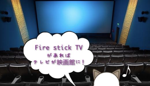 fire TV stickでおうちのテレビが映画館に!