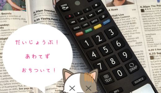 【Amazon プライム・ビデオ】 fire TV stickリモコンカバーの外し方と再起動