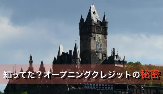 はじめてのゲーム・オブ・スローンズ③オープニング・クレジットの解説