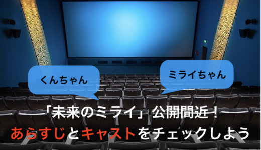 アニメ「未来のミライ」細田守監督作品、キャストとあらすじ