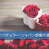 「バチェラー・ジャパン2」最終話!小柳津さんは誰を選ぶ!?【ネタバレあり】