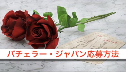 バチェラー・ジャパン シーズン3応募要項を調べてみた&今後の願望