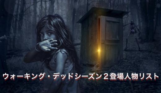ウォーキング・デッド登場人物リスト【シーズン2】