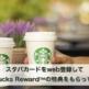 スターバックスカードのお得な利用法・Starbucks Rewards™️に参加しよう