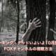 ウォーキング・デッド最新シーズン放送決定!日程と FOXチャンネルの視聴方法